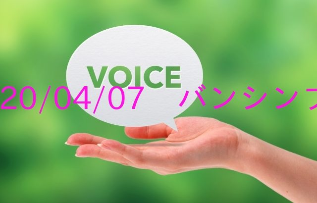 2020/04/07 バンシンプロ