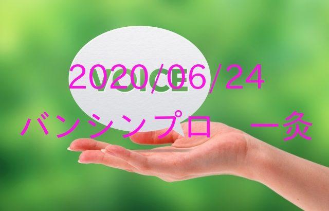 2020/06/24 バンシンプロ 一灸