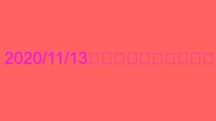2020/11/13 バンシンプロ・N灸
